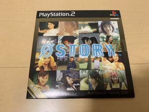 PS2体験版ソフト ΦSTORY ラブストーリー 未開封 非売品 PlayStation DEMO DISC SLPM60101 プレイステーション ENIX not for sale