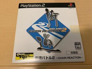 PS2体験版ソフト 街道バトル2 CHAIN REACTION 未開封 非売品 送料込み プレイステーション PlayStation DEMO SAMPLE DISC GENKI SLPM60228