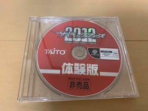 DC体験版ソフト サイキックフォース2012 体験版 非売品 送料込み Psychic Force ドリームキャスト SEGA DREAMCAST DEMO DISC TAITO セガ