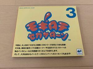 SS体験版ソフト SEGA OFFICIAL CLUB モギタテセガサターン 第3号 SEGA Saturn DEMO DISC 非売品 送料込み セガ ファンディスク fan disk