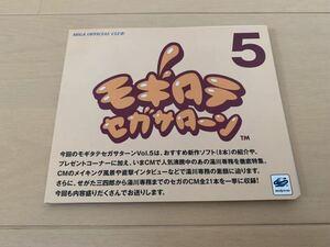 SS体験版ソフト SEGA OFFICIAL CLUB モギタテセガサターン 第5号 SEGA Saturn DEMO DISC 非売品 送料込み セガ ファンディスク fan disk