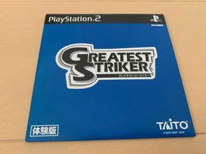PS2体験版ソフト グレイテスト ストライカー TAITO Greatest striker SOCCER プレイステーション PlayStation DEMO DISC 非売品 SLPM60120