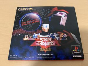 PS体験版ソフト スターグラディエイター 体験版 カプコン Star Gladiator CAPCOM プレイステーション PlayStation DEMO DISC 非売品