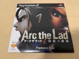 PS2体験版ソフト アーク ザ ラッド 精霊の黄昏 Premiere DISC 非売品 送料込み PlayStation DEMO DISC ARC the Lad PAPX90230 not for sale