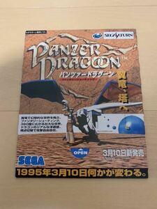 SS体験版ソフト パンツァー ドラグーン PANZER DRAGOON 体験版 未開封 非売品 送料込み セガサターン SEGA Saturn DEMO DISC プレゼント版