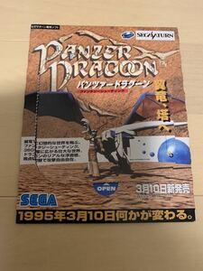 SS体験版ソフト パンツァードラグーン PANZER DRAGOON 体験版 非売品 送料込み セガサターン SEGA Saturn DEMO DISC プレゼント版