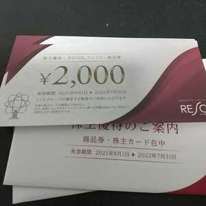 2万円 4万円 6万円 ご希望で リソル 株主優待券 最新 RESOL 2022.7まで ファミリー商品券 リソルホールディングス kato_z