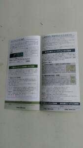 三菱重工 株主優待 三菱みなとみらい技術館・東洋文庫ミュージアム ご招待券 使用上の詳細はホームページでご確認ください。
