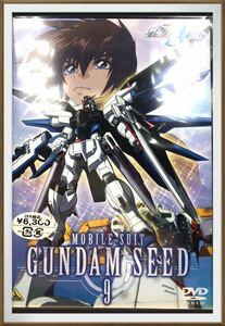 機動戦士ガンダムSEED(9) [DVD]