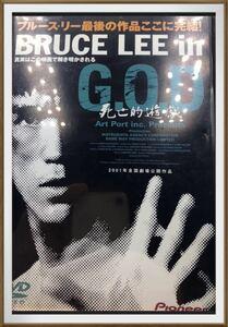 ブルース・リー・イン G.O.D 死亡的遊戯 [DVD]