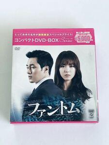 ファントム コンパクト DVD-BOX2