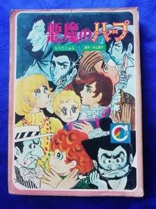 悪魔のハープ もりたじゅん 1969年 りぼん 5月号 付録 昭和44年 りぼんカラーシリーズ73