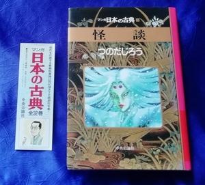 初版 怪談 つのだじろう マンガ日本の古典32 中央公論社  雪おんな ろくろ首 耳なし芳一 他