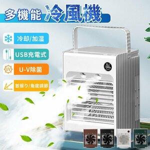冷風機 冷風扇 F855 充電式 扇風機 首振り ミニ冷風機 小型 卓上冷風機 ミニクーラー 3段階風量調節 角度調整可能 熱中症対策(コーヒー)