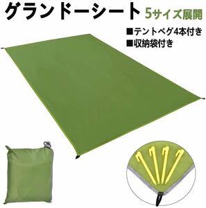 テントシート テントペグ4本付き UVカット 折り畳み収納袋付き