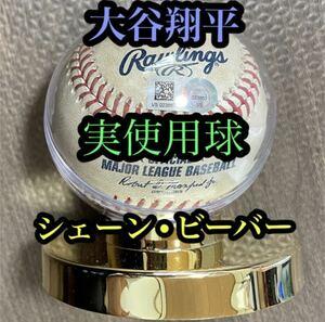 大谷翔平 vs シェーン・ビーバー MLB 公式戦 実使用 ボール ホームラン王 MVP 有力候補 新人王 投手3冠 サイ・ヤング賞 直筆サイン 無し