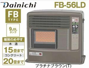 ダイニチブルーヒーター FB-56LD