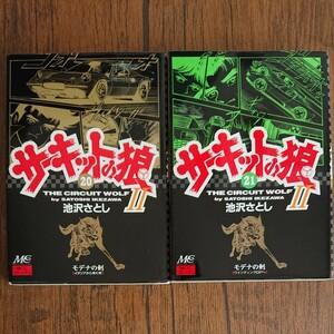 【初版2冊セット】サーキットの狼II―モデナの剣 21&21 池沢さとし MCCコミックス