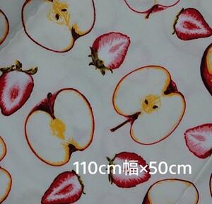 オックス生地 りんご と いちご 110×50cm アップル ストロベリー