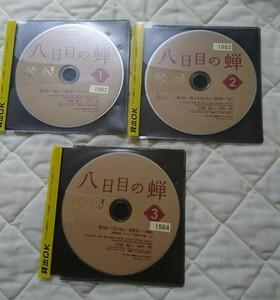 バラ売り可 八日目の蝉 NHK ドラマ 1 2 3