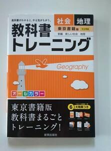 教科書トレーニング 社会 地理2年《解答付》東京書籍版 新興出版社 中学2年
