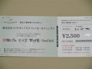 最新 ライドオンエクスプレス 株主優待券 2500円分 2022年6月30日まで 送料無料