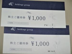 最新 ヨンドシー 4℃ 株主優待券 2000円分 2022年6月30日まで 送料無料