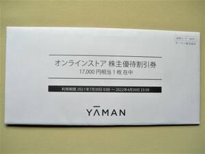 最新 YAMAN ヤーマン 株主優待券 17,000円相当 2022年4月30日まで 送料無料