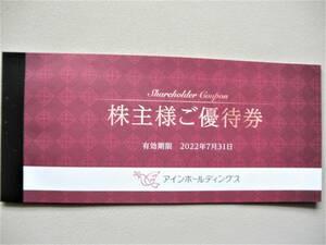 最新 アインホールディングス 株主優待券 2000円分 2022年7月31日まで 送料無料