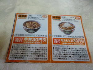 afクーポン吉野家牛丼30円引き・牛カルビ丼30円引き 合計2枚で1セット2021.10.31有効期限