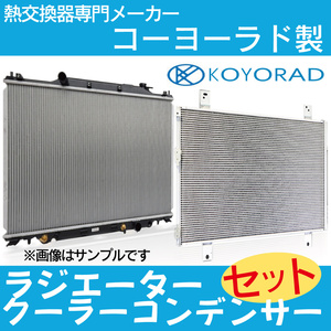 ライフ ラジエーター クーラーコンデンサー AT JC1 JC2 新品 日本メーカー KOYO製 複数有 要問合せ