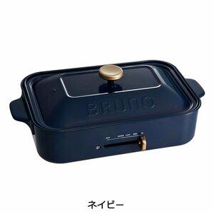 正規品・限定品 ネイビー ブルーノ ホットプレート BRUNO コンパクトホットプレート プレート2種(平面・たこ焼き) 一人用 1~3人