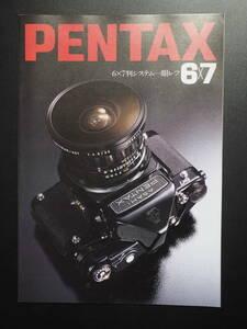 Z070505 Pentax PENTAX catalog 6X7 Showa era 57 year 5 month presently