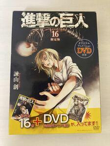 【限定版 DVD付 】進撃の巨人 16巻 悔いなき選択 後編