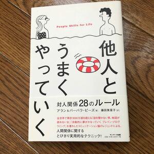 他人とうまくやっていく 対人関係28のルール/アランピーズ/バーバラピーズ/藤田美菜子