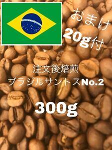 (注文後焙煎)ブラジルサントスNo.2 300g +おすすめの豆20g※即購入可
