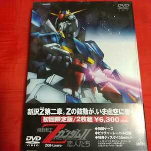 ◆劇場版 機動戦士Zガンダム 恋人たち 初回限定版 DVD2枚組 国内正規品 セル版 即決