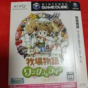 ゲームキューブ ケースカバーのみ牧場物語ワンダフルライフ for ガール