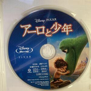 アーロと少年Blu-ray+純正ケース ディズニーMovieNEX
