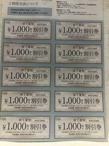 ■ハーバー 株主優待割引券1万円分