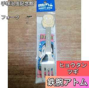 7NA 鉄腕アトム ヒョウタンツギ フォーク 手塚治虫記念館