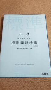旺文社 標準問題精講 化学基礎 化学 大学入試