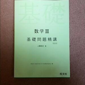 旺文社 数学Ⅲ 基礎問題精講 四訂版 上園先生 大学入試