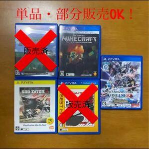 PSVita ソフト3点セット マインクラフト GOD EATER 2 単品・部分販売OK
