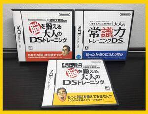 【DS】大人の常識力トレーニングDS & もっと脳トレDS & 脳トレ