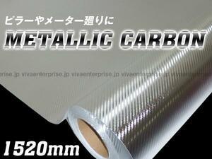 限定3 メタルシルバー 152cm×50cm メタル調 リアル カーボンシート カッティングシート 車 外装 メタリックΨ