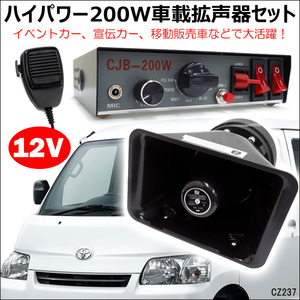 車載 拡声器・アンプ・ハンドマイクセット サイレン 12V 車用 ハイパワー 200W/17у