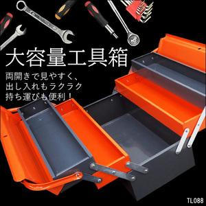 ツールボックス 3段スチール スチール工具箱 道具箱 大きめ ビッグ 42cm DIY/14ш
