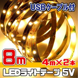 LED テープ ライト 5V 電球色 / 8メートル(4m×2本 USBケーブル装着済)★ 匿名配送・無料 ★