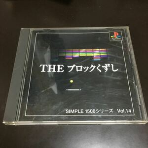 THEブロックくずしSIMPLE1500シリーズVol.